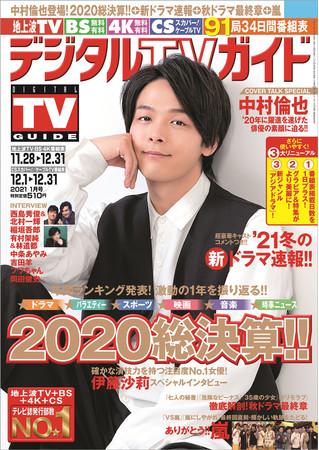「デジタルTVガイド 2021年1月号」(東京ニュース通信社刊)