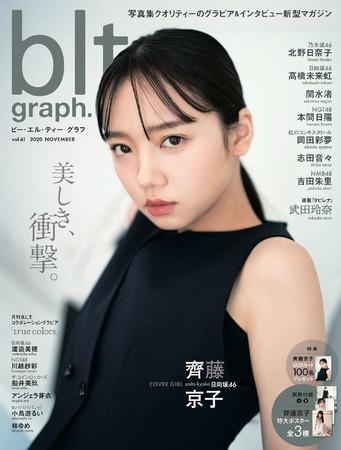 「blt graph. vol.61」(東京ニュース通信社刊)