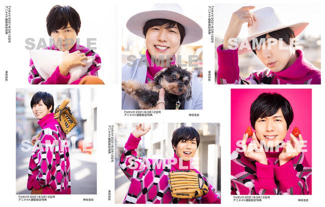 「TVガイド2021年3/12号」(東京ニュース通信社刊)