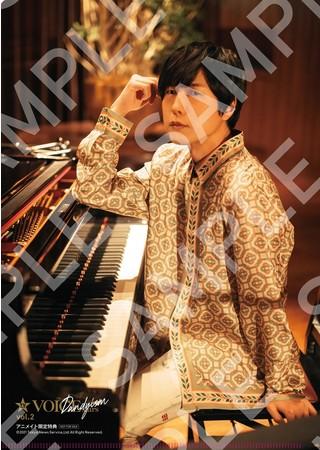 「TVガイドVOICE STARS Dandyism vol.2」アニメイト購入特典クリアファイル(裏)