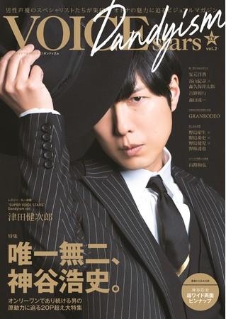 「TVガイドVOICE STARS Dandyism vol.2 Amazon限定表紙版」(東京ニュース通信社刊)