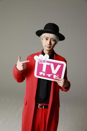 「月刊TVガイド2021年5月号」(東京ニュース通信社刊)