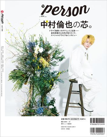 「TVガイドPERSON vol.104」(東京ニュース通信社刊)