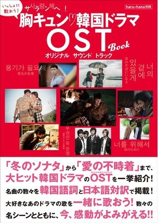 「haruhana別冊 サランへ!胸キュン 韓国ドラマOST BOOK」(東京ニュース通信社刊)