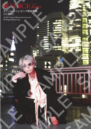 「TVガイドVOICE STARS vol.17」セブンネットショッピング購入特典生写真