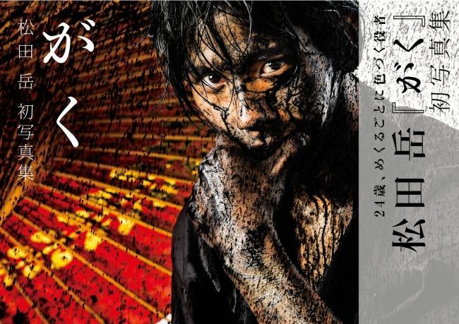 松田岳 初写真集 『がく』(東京ニュース通信社刊)