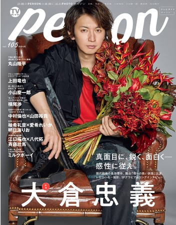 「TVガイドPERSON vol.105」(東京ニュース通信社刊)