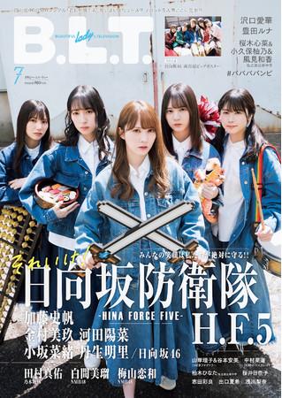 「B.L.T.2021年7月号」(東京ニュース通信社刊)
