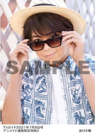 「TVガイド2021年7/9号」(東京ニュース通信社刊)