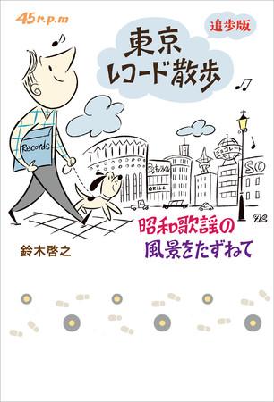 「東京レコード散歩 追歩版 昭和歌謡の風景をたずねて」鈴木啓之/著(東京ニュース通信社発行)