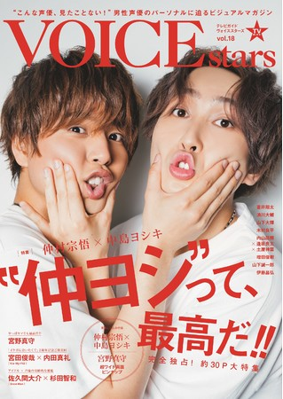 「【Amazon.co.jp限定】TVガイドVOICE STARS vol.18 Amazon限定表紙版」(東京ニュース通信社刊)