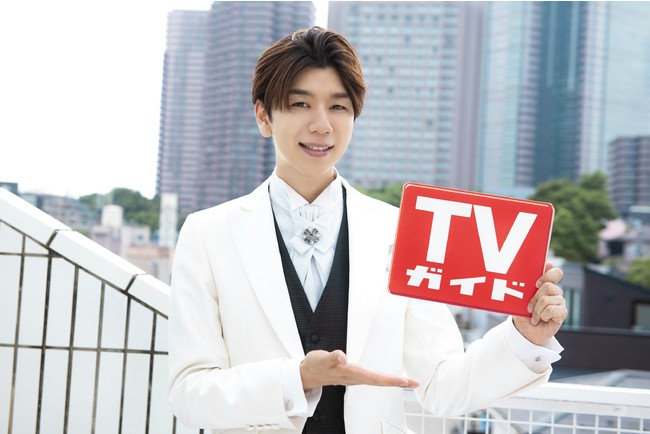 「TVガイド2021年8/6号」(東京ニュース通信社刊)