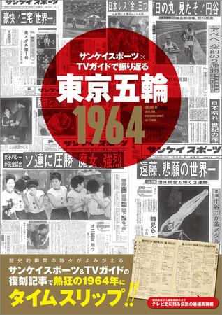 サンケイスポーツ×TVガイドで振り返る 東京五輪1964(東京ニュース通信社刊)