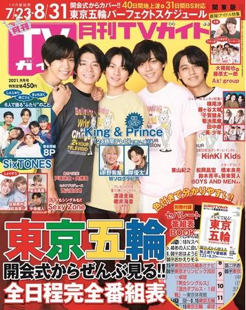 「月刊TVガイド2021年9月号」(東京ニュース通信社刊)