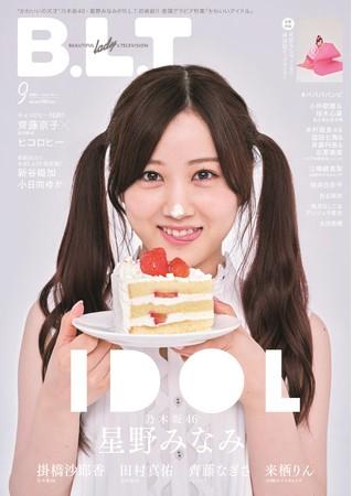 「B.L.T.2021年9月号」(東京ニュース通信社刊)