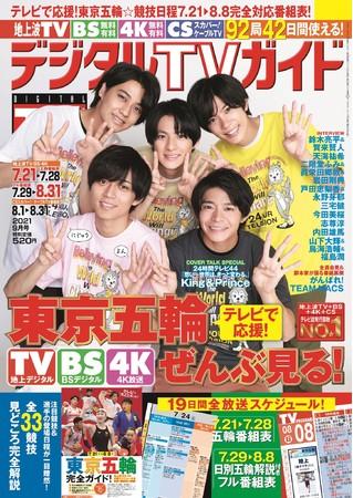 「デジタルTVガイド 2021年9月号」(東京ニュース通信社刊)