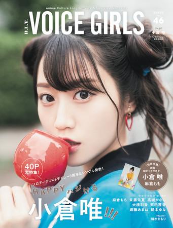 「B.L.T. VOICE GIRLS Vol.46 セブンネットショッピング限定表紙版」(東京ニュース通信社刊)