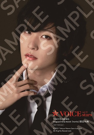 「TVガイドVOICE STARS vol.19」TOKYO NEWS magazine&mook(honto)購入特典生写真(永塚拓馬)