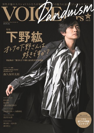 「TVガイドVOICE STARS Dandyism vol.3 Amazon限定表紙版」(東京ニュース通信社刊)