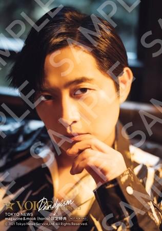 「TVガイドVOICE STARS Dandyism vol.3」TOKYO NEWS magazine&mook(honto)購入特典生写真