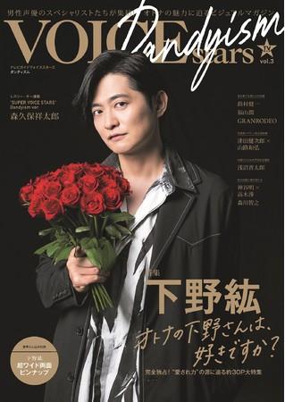 「TVガイドVOICE STARS Dandyism vol.3」(東京ニュース通信社刊)