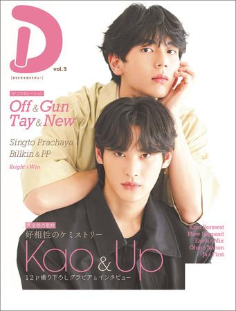 タイドラマガイド「D」 vol.3(東京ニュース通信社刊)