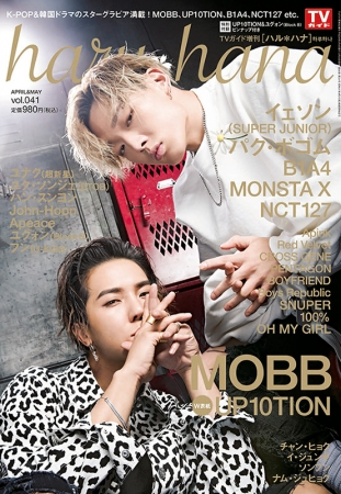 MOBB&UP10TIONのW表紙!