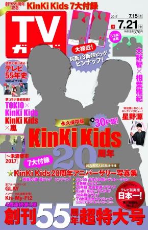Kids テレビ kinki