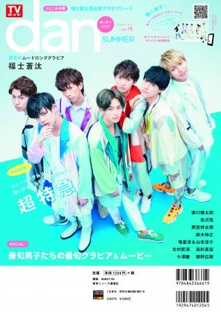 TVガイドdan VOL.15(東京ニュース通信社刊)