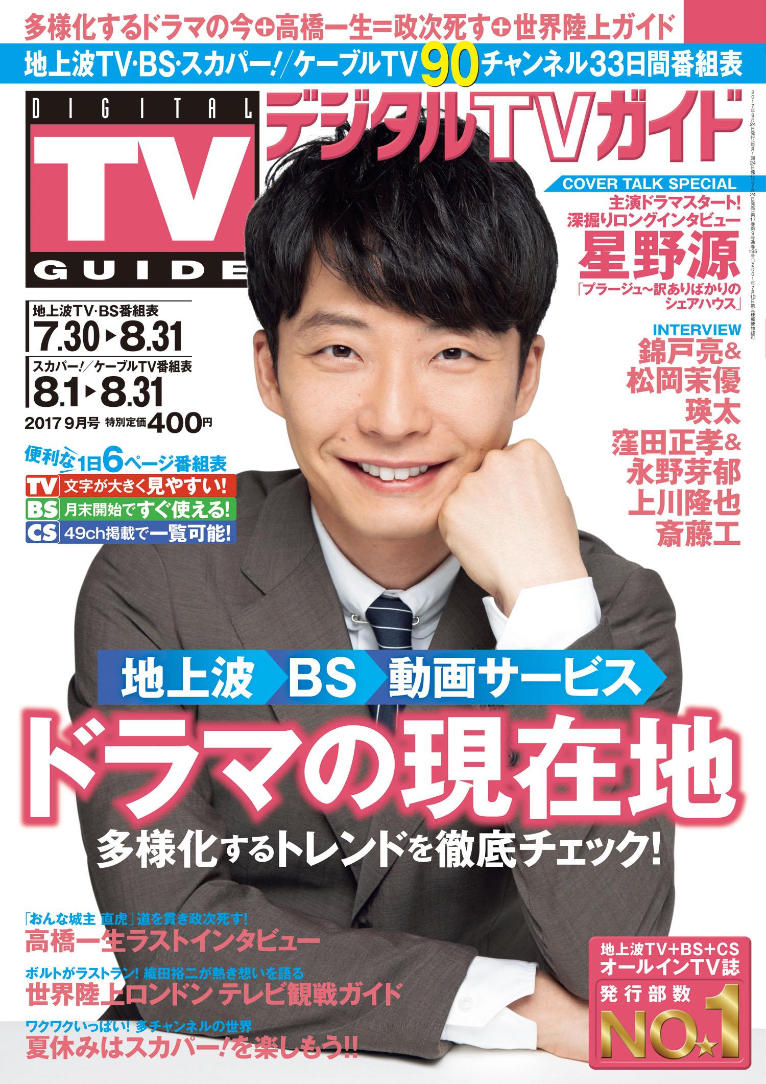 tv ガイド 発売 日