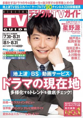 デジタルTVガイド 9月号(東京ニュース通信社刊)