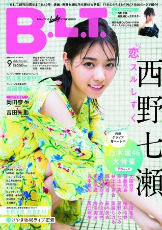 「B.L.T.9月号」(東京ニュース通信社刊)
