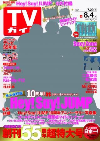 Hey!Say!JUMPデビュー10周年でメンバー愛語る。「知念は甘えん坊
