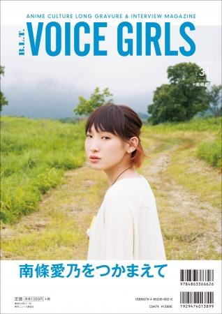 B.L.T. VOICE GIRLS Vol.31(東京ニュース通信社刊)