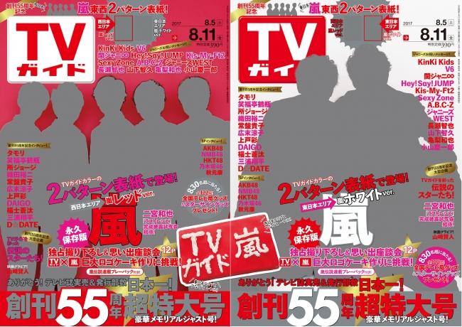 TVガイド2017年8月11日号(東京ニュース通信社刊)【東日本エリア】嵐ホワイト【西日本エリア】嵐レッド