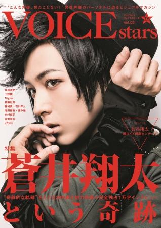 「TVガイドVOICE STARS vol.3」(東京ニュース通信社刊)