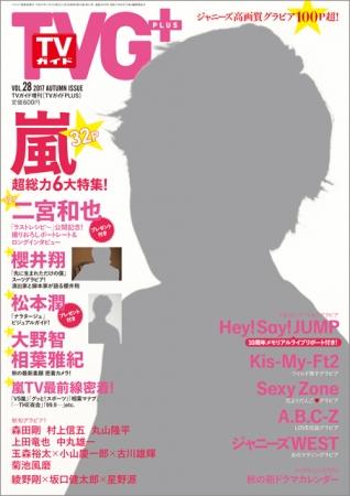 「TVガイドPLUS VOL.28」(東京ニュース通信社刊)