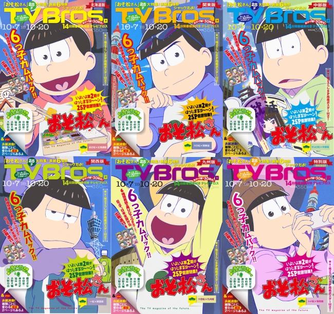 『TV Bros.(テレビブロス)』2017年10月7日号(東京ニュース通信社刊)