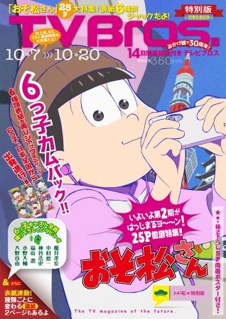 『TV Bros.(テレビブロス)』2017年10月7日号特別版(東京ニュース通信社刊)