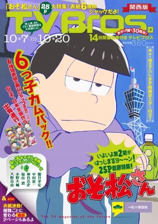 『TV Bros.(テレビブロス)』2017年10月7日号関西版(東京ニュース通信社刊)