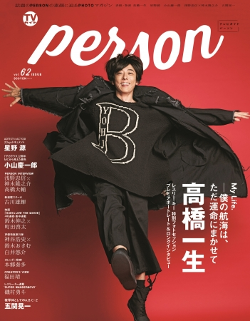 「TVガイドPERSON vol.62」(東京ニュース通信社刊)