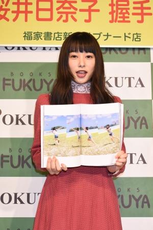 桜井日奈子2nd写真集「桜井日奈子!」(東京ニュース通信社刊)