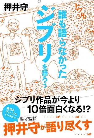 押井守『誰も語らなかったジブリを語ろう』(東京ニュース通信社刊)