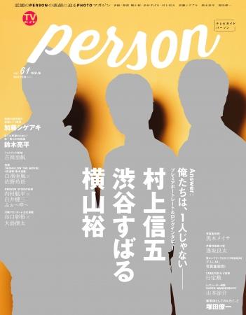 TVガイドPERSON vol.61(表紙・横山裕&村上信五&渋谷すばる)