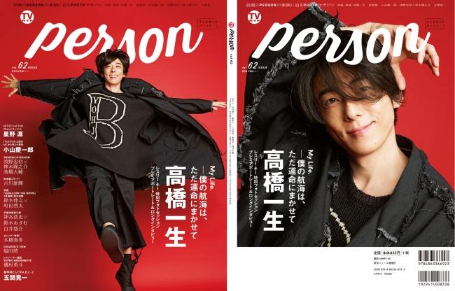 TVガイドPERSON vol.62(表紙・高橋一生)東京ニュース通信社刊
