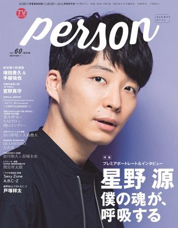 TVガイドPERSON vol.60(表紙・星野源)