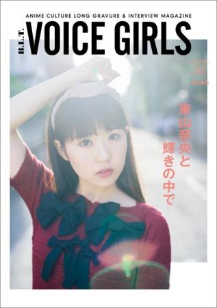 B.L.T. VOICE GIRLS Vol.32(裏表紙・東山奈央)東京ニュース通信社刊