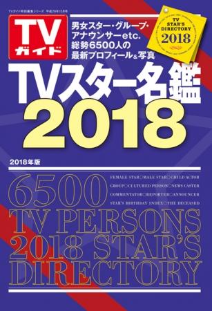 TVガイド特別編集シリーズ「TVスター名鑑 2018」(東京ニュース通信社刊)