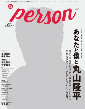 「TVガイドPERSON vol.63」(東京ニュース通信社刊)