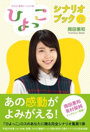 『NHK連続テレビ小説「ひよっこ」シナリオブック(上)』